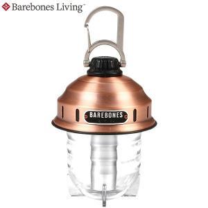 ベアボーンズリビング Barebones Living ビーコンライトLED2.0 カッパー|aandfshop