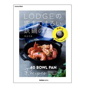 LODGEの底までまるい鉄鍋の本 -ボウルパンレシピ40-|aandfshop