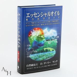 エッセンシャルオイル 総合医学ガイド アロマセラピー