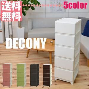 収納 チェスト ボックス おしゃれ 衣類収納 プラスチック 衣装ケース 引出し 新生活 デコニーチェスト5段