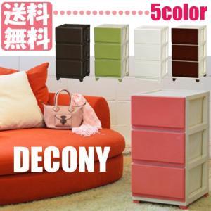 収納 チェスト 3段 デコニー デコニーチェスト ボックス おしゃれ 衣類収納 プラスチック 衣装ケース 引出し 新生活の写真