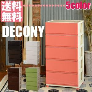 収納 チェスト ボックス おしゃれ 衣類収納 プラスチック 衣装ケース 引出し 新生活 デコニーチェストワイド5段