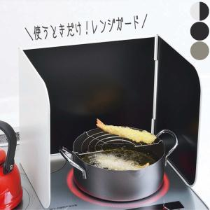 レンジガード コンパクト 油はねガード 使うときだけ フッ素 揚げ物 炒め物 天ぷら 日本製 オダジ...