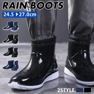 レインブーツ メンズ レインシューズ 雨靴 梅雨 ショート 暴雨 防雨 おしゃれ シューズ  防水 ...