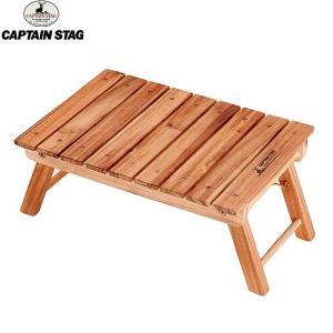 CAPTAIN STAG(キャプテンスタッグ)CSクラシックス FDパークテーブル<45> / UP-1006 【木製テーブル】|aarck-yast