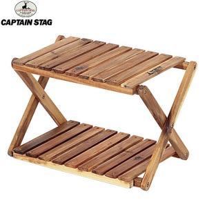 CAPTAIN STAG(キャプテンスタッグ)CSクラシックス 木製2段ラック<460> / UP-2503 【木製ラック】|aarck-yast