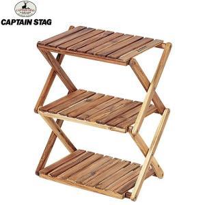 CAPTAIN STAG(キャプテンスタッグ)CSクラシックス 木製3段ラック<460> / UP-2504 【木製ラック】|aarck-yast