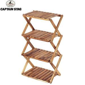 CAPTAIN STAG(キャプテンスタッグ)CSクラシックス 木製4段ラック<460> / UP-2505 【木製ラック】|aarck-yast