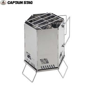 CAPTAIN STAG(キャプテンスタッグ)ヘキサ 火起しストーブ / UG-7 【BBQ火起こし】【焚き火ストーブ】|aarck-yast