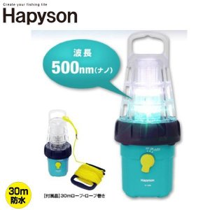 Hapyson(ハピソン)乾電池式LED 水中集魚灯 30m防水 ロープ付/YF-500 【集魚灯】|aarck-yast