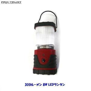PROTRUST (プロトラスト)8W LEDランタン300ルーメン/PT-110L【電池式ランタン】|aarck-yast