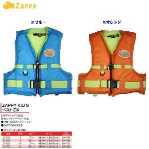 ZAPPY(ザッピー)キッズベストDX(M【140cm】:オレンジ)ZP-20 【フローティングベスト】|aarck-yast