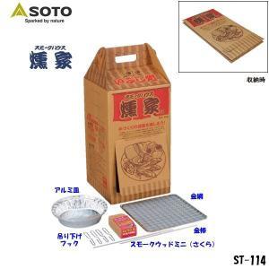 SOTO(新富士バーナー)燻家(スモークハウス)/ST-114【スモーカー】|aarck-yast