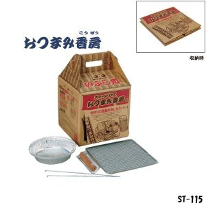SOTO(新富士バーナー)おつまみ香房/ST-115【スモーカー】|aarck-yast