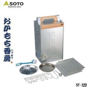 SOTO(新富士バーナー)おかもち香房/ST-123【スモーカー】|aarck-yast