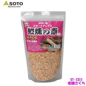SOTO(新富士バーナー)スモークチップス熱燻の素(老舗さくら)/ST-1311【スモーカー】|aarck-yast