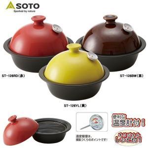 SOTO(新富士バーナー)スモークポット(ブラウン)/ST-126BW【スモーカー】|aarck-yast
