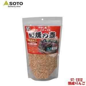 SOTO(新富士バーナー)スモークチップス熱燻の素(熟成りんご)/ST-1312【スモーカー】|aarck-yast