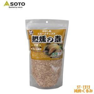 SOTO(新富士バーナー)スモークチップス熱燻の素(純粋くるみ)/ST-1313【スモーカー】|aarck-yast