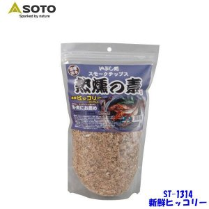 SOTO(新富士バーナー)スモークチップス熱燻の素(新鮮ヒッコリー:オニグルミ)/ST-1314【スモーカー】|aarck-yast