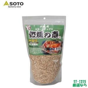 SOTO(新富士バーナー)スモークチップス熱燻の素(厳選なら)/ST-1315【スモーカー】|aarck-yast
