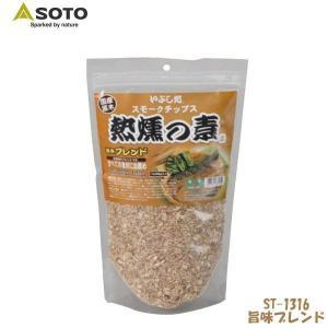 SOTO(新富士バーナー)スモークチップス熱燻の素(旨味ブレンド)/ST-1316【スモーカー】|aarck-yast