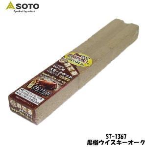 SOTO(新富士バーナー)スモークウッド こだわり派(黒樽ウイスキーオーク)/ST-1367【スモーカー】|aarck-yast
