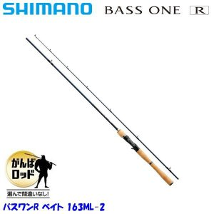 SHIMANO(シマノ)バスワンR 163ML-2 / BASS ONE R 【バス用2ピースベイトバスロッド】 aarck-yast