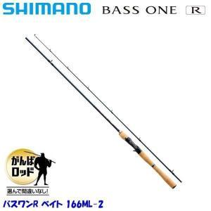 SHIMANO(シマノ)バスワンR 166ML-2 / BASS ONE R 【バス用2ピースベイトバスロッド】 aarck-yast