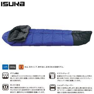 ISUKA(イスカ)スーパースノートレック1300(ロイヤルブルー) / 123312 【マミー型寝袋シュラフ】【適応温度:-10℃】|aarck-yast