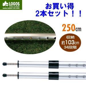 LOGOS(ロゴス)プッシュアップポール250cm × 2本セット / R11AE077 【テントポール】|aarck-yast