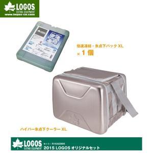 LOGOS(ロゴス)ハイパー氷点下クーラーXL(40L)&倍速凍結・氷点下パックXLセット / R16AE005【クーラーバッグ&保冷剤セット】|aarck-yast