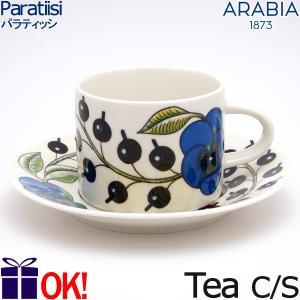 アラビア パラティッシ イエロー ティーカップ&ソーサー カラー ARABIA Paratiisi Yellow  aarkshop