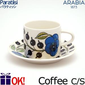 アラビア パラティッシ イエロー コーヒーカップ&ソーサー カラー ARABIA Paratiisi Yellow  aarkshop