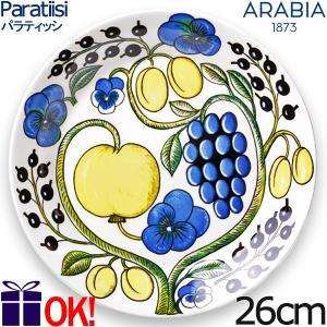 アラビア パラティッシ イエロー プレート26cm カラー ARABIA Paratiisi Yellow  aarkshop