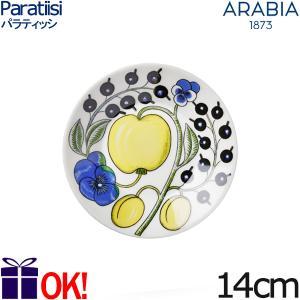 アラビア パラティッシ イエロー プレート14cm カラー ARABIA Paratiisi Yellow  aarkshop