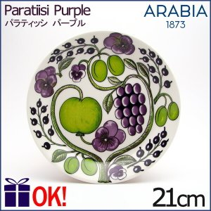 アラビア パラティッシ パープル プレート21cm ARABIA Paratiisi Purple  aarkshop