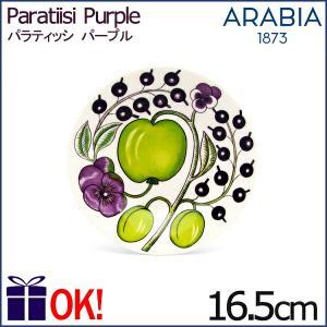 アラビア パラティッシ パープル プレート16.5cm ARABIA Paratiisi Purple  aarkshop