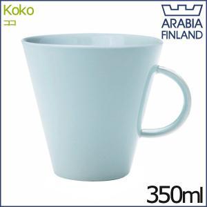 アラビア ココ マグカップ 0.35L アクア ARABIA KoKo aarkshop