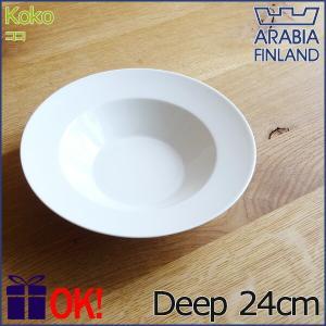 アラビア ココ ディーププレート24cm ホワイト ARABIA KoKo aarkshop