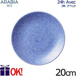 アラビア アベック プレート20cm ブルー ARABIA 24h Avec aarkshop