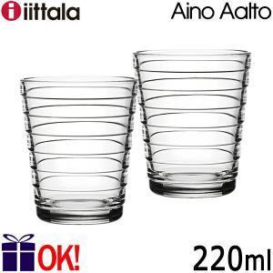 イッタラ アイノ・アールト タンブラー 220ml ペアセット クリアー iittara Aino Aalto 2客セット