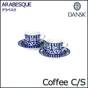 ダンスク DANSK アラベスク ARABESQUE ペア コーヒーカップ アンド ソーサー 02210 2AL|aarkshop