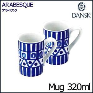 ダンスク DANSK アラベスク ARABESQUE ペア マグ 320ml 02277 2AL|aarkshop