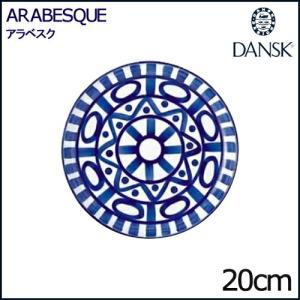 ダンスク DANSK アラベスク ARABESQUE サラダプレート 20cm 02211AL|aarkshop