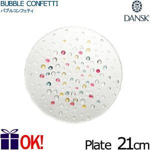 ダンスク DANSK バブルコンフェティ BUBBLE CONFETTI サラダプレート 21cm 791270|aarkshop