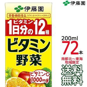【関東限定 送料無料】 伊藤園 1日分のビタミ...の関連商品2