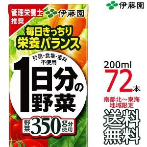 【関東限定 送料無料】 伊藤園 1日分の野菜 ...の関連商品4