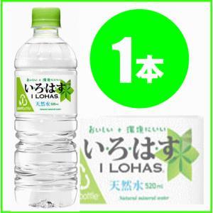 コカ・コーラ い・ろ・は・す (I LOHAS) 555ml ペットボトル×1本 いろはす コカコーラ社 天然水 国内 軟水【1本】 【初回取引代引不可】