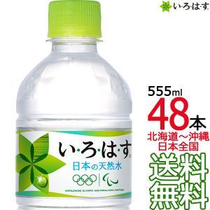 【北海道から関西まで送料無料】 いろはす 天然水 555ml × 48本 (24本×2ケース) い・ろ・は・す I LOHAS コカ・コーラ コカコーラ Coca Cola  【初回取引代
